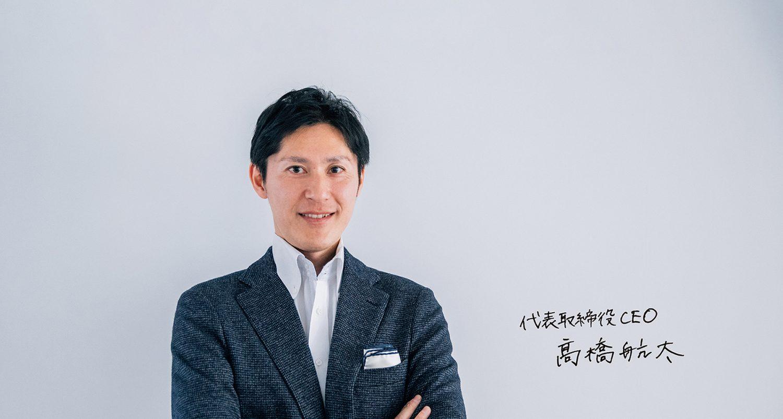 代表取締役CEO 髙橋 航太